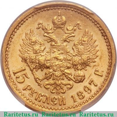 Монета 15 рублей 1897 года (Николая II, буквы «АГ», три последние буквы заходят за обрез шеи) - реверс