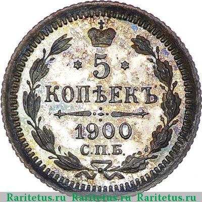 Монета 5 копеек 1900 года (Николая II, буквы СПБ-ФЗ) - реверс