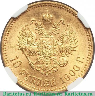 Монета 10 рублей 1900 года (Николая II, буквы «ФЗ») - реверс