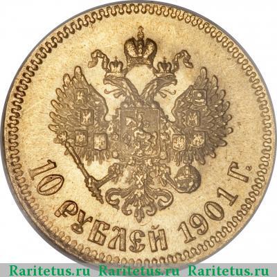 Монета 10 рублей 1901 года (Николая II, буквы «АР») - реверс