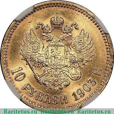 Монета 10 рублей 1903 года (Николая II, буквы «АР») - реверс