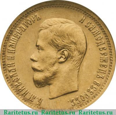 Монета 10 рублей 1899 года (Николая II, буквы «ЭБ») - аверс