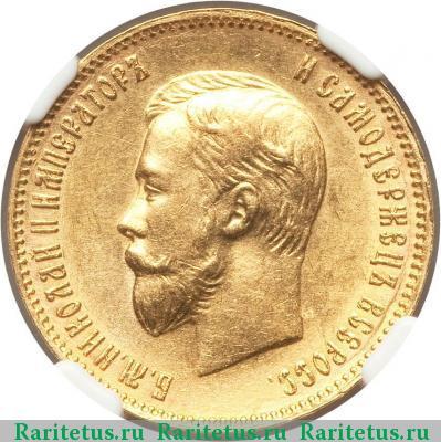 Монета 10 рублей 1900 года (Николая II, буквы «ФЗ») - аверс