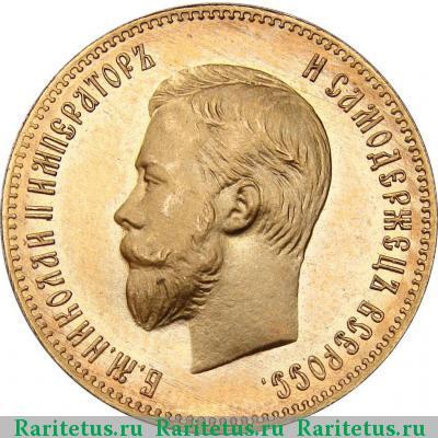 Монета 10 рублей 1901 года (Николая II, буквы «ФЗ») - аверс