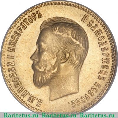 Монета 10 рублей 1901 года (Николая II, буквы «АР») - аверс