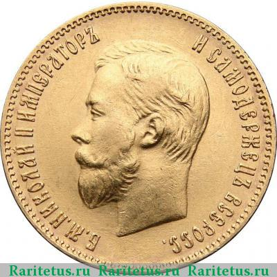 Монета 10 рублей 1902 года (Николая II, буквы «АР») - аверс