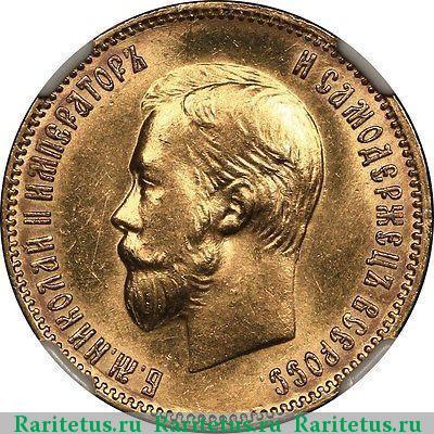 Монета 10 рублей 1903 года (Николая II, буквы «АР») - аверс