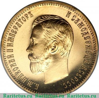 Монета 10 рублей 1909 года (Николая II, буквы «ЭБ») - аверс