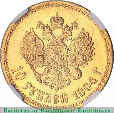 Монета 10 рублей 1904 года (Николая II, буквы «АР») - реверс