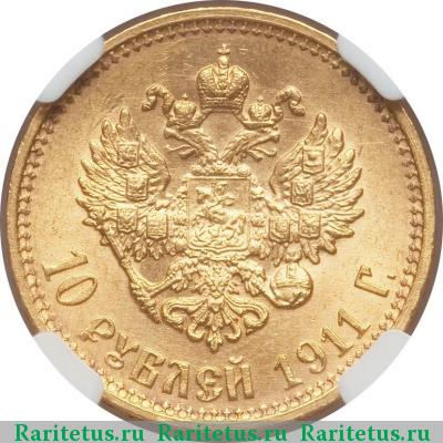 Монета 10 рублей 1911 года (Николая II, буквы «ЭБ») - реверс