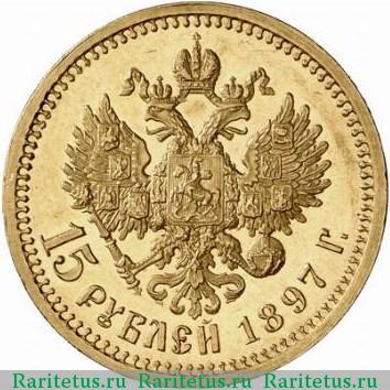 Монета 15 рублей 1897 года (Николая II, буквы «АГ», пробные, четыре последние буквы заходят за обрез шеи, портрет с малой головой) - реверс