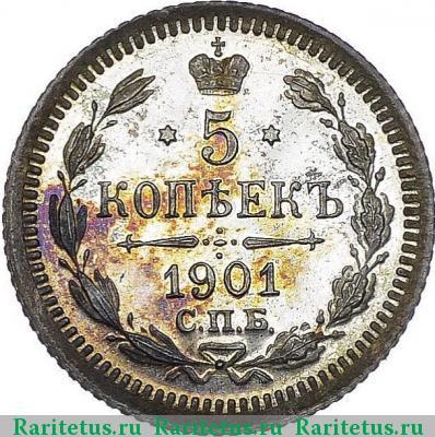 Монета 5 копеек 1901 года (Николая II, буквы СПБ-ФЗ) - реверс