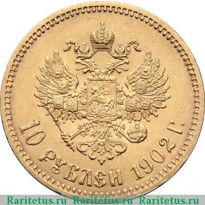 Монета 10 рублей 1902 года (Николая II, буквы «АР») - реверс