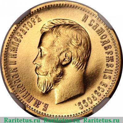 Монета 10 рублей 1910 года (Николая II, буквы «ЭБ») - аверс