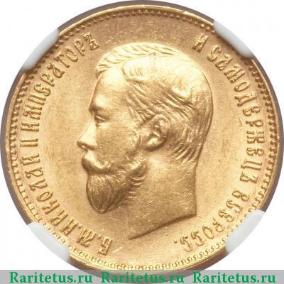 Монета 10 рублей 1911 года (Николая II, буквы «ЭБ») - аверс