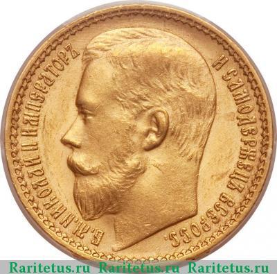 Монета 15 рублей 1897 года (Николая II, буквы «АГ», три последние буквы заходят за обрез шеи) - аверс