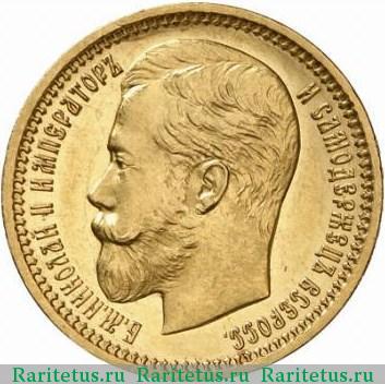 Монета 15 рублей 1897 года (Николая II, буквы «АГ», пробные, четыре последние буквы заходят за обрез шеи, портрет с малой головой) - аверс