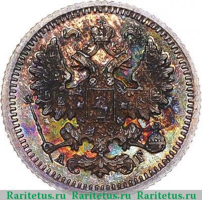Монета 5 копеек 1897 года (Николая II, буквы СПБ-АГ) - аверс
