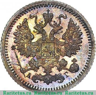 Монета 5 копеек 1898 года (Николая II, буквы СПБ-АГ) - аверс