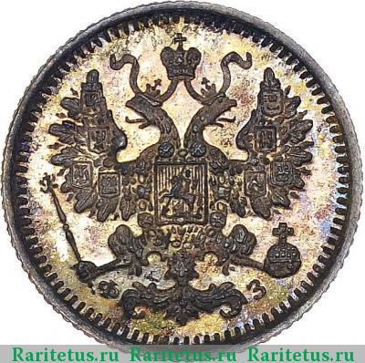 Монета 5 копеек 1900 года (Николая II, буквы СПБ-ФЗ) - аверс