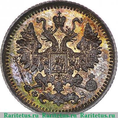 Монета 5 копеек 1901 года (Николая II, буквы СПБ-ФЗ) - аверс