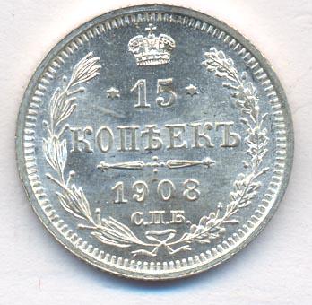 Монета 15 копеек 1908 года (Николая II, буквы СПБ-ЭБ) - реверс