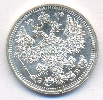 Монета 15 копеек 1908 года (Николая II, буквы СПБ-ЭБ) - аверс