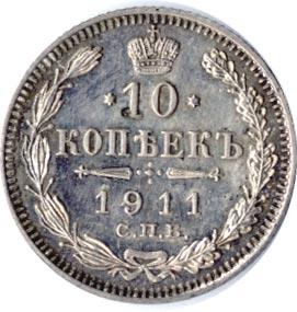 Монета 10 копеек 1911 года (Николая II, буквы СПБ-ЭБ) - реверс