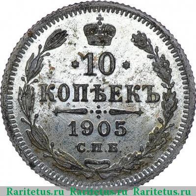 Монета 10 копеек 1905 года (Николая II, буквы СПБ-АР) - реверс