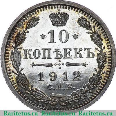 Монета 10 копеек 1912 года (Николая II, буквы СПБ-ЭБ) - реверс