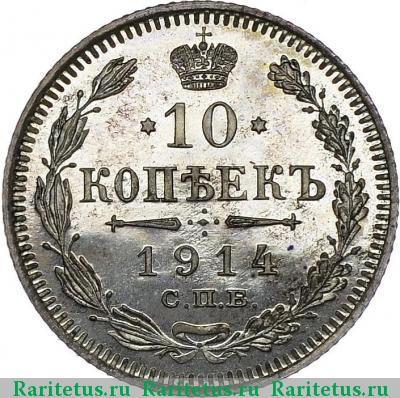 Монета 10 копеек 1914 года (Николая II, буквы СПБ-ВС) - реверс