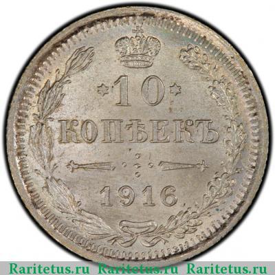 Монета 10 копеек 1916 года (Николая II, буквы ВС) - реверс