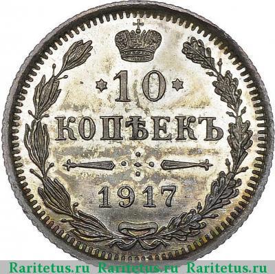 Монета 10 копеек 1917 года (Николая II, буквы ВС) - реверс