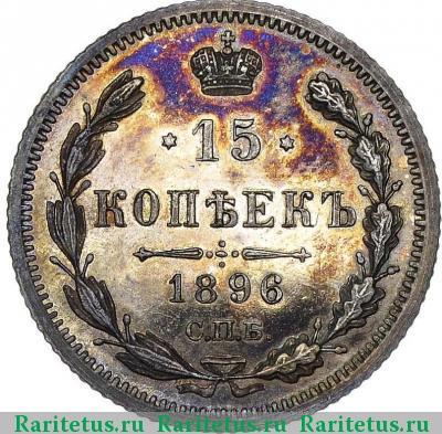 Монета 15 копеек 1896 года (Николая II, буквы СПБ-АГ) - реверс