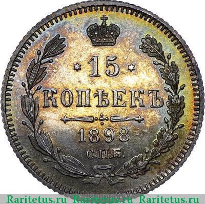 Монета 15 копеек 1898 года (Николая II, буквы СПБ-АГ) - реверс