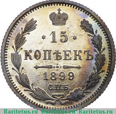 Монета 15 копеек 1899 года (Николая II, буквы СПБ-ЭБ) - реверс