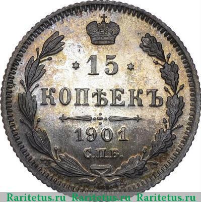 Монета 15 копеек 1901 года (Николая II, буквы СПБ-ФЗ) - реверс