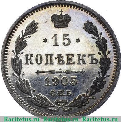 Монета 15 копеек 1905 года (Николая II, буквы СПБ-АР) - реверс