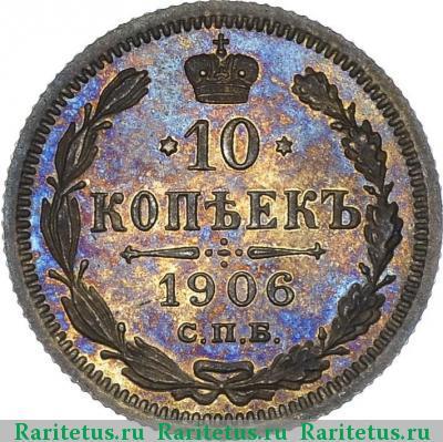 Монета 10 копеек 1906 года (Николая II, буквы СПБ-ЭБ) - реверс