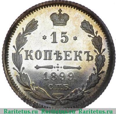 Монета 15 копеек 1899 года (Николая II, буквы СПБ-АГ) - реверс