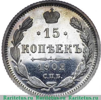 Монета 15 копеек 1902 года (Николая II, буквы СПБ-АР) - реверс