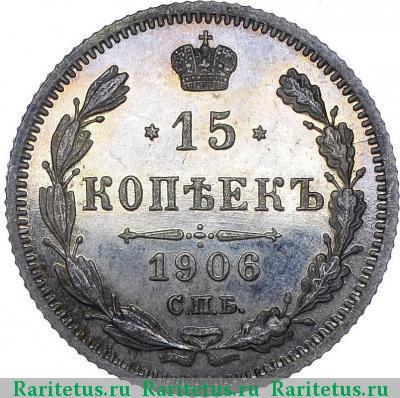 Монета 15 копеек 1906 года (Николая II, буквы СПБ-ЭБ) - реверс