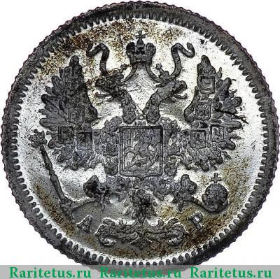 Монета 10 копеек 1905 года (Николая II, буквы СПБ-АР) - аверс