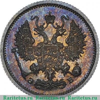 Монета 10 копеек 1906 года (Николая II, буквы СПБ-ЭБ) - аверс