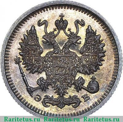 Монета 10 копеек 1912 года (Николая II, буквы СПБ-ЭБ) - аверс