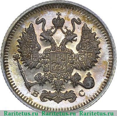 Монета 10 копеек 1914 года (Николая II, буквы СПБ-ВС) - аверс