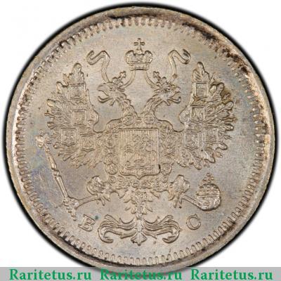 Монета 10 копеек 1916 года (Николая II, буквы ВС) - аверс