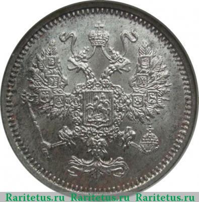 Монета 10 копеек 1916 года (Николая II, без инициалов минцмейстера, монетный двор в г. Осака (Япония)) - аверс