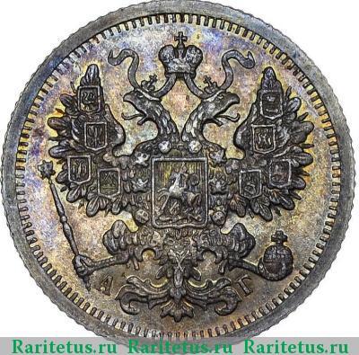 Монета 15 копеек 1896 года (Николая II, буквы СПБ-АГ) - аверс