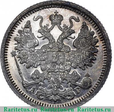 Монета 15 копеек 1897 года (Николая II, буквы СПБ-АГ) - аверс